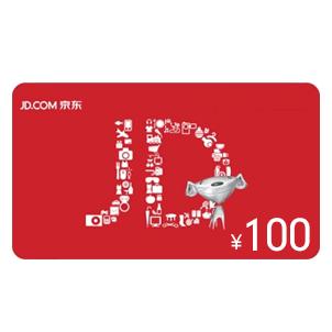 京东礼品卡100元