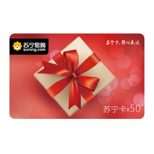 苏宁礼品卡50元