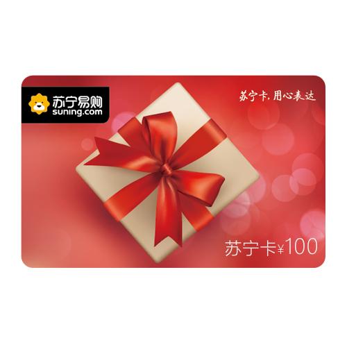 苏宁礼品卡100元