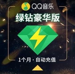 QQ音乐绿钻豪华版/月