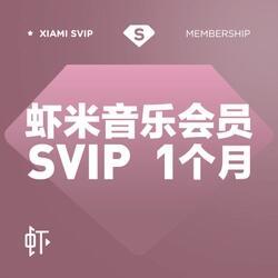 虾米音乐VIP会员/月