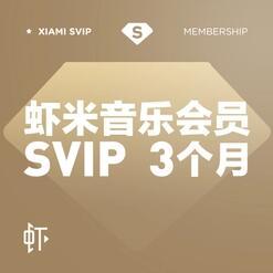 虾米音乐VIP会员/季