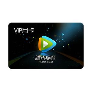腾讯视频月卡