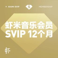虾米音乐VIP会员/年