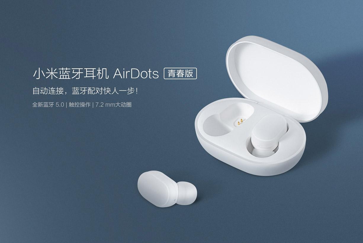小米蓝牙耳机AirDots青春版